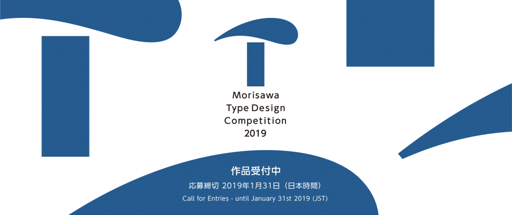 Morisawa_Type_Design_Competition.png