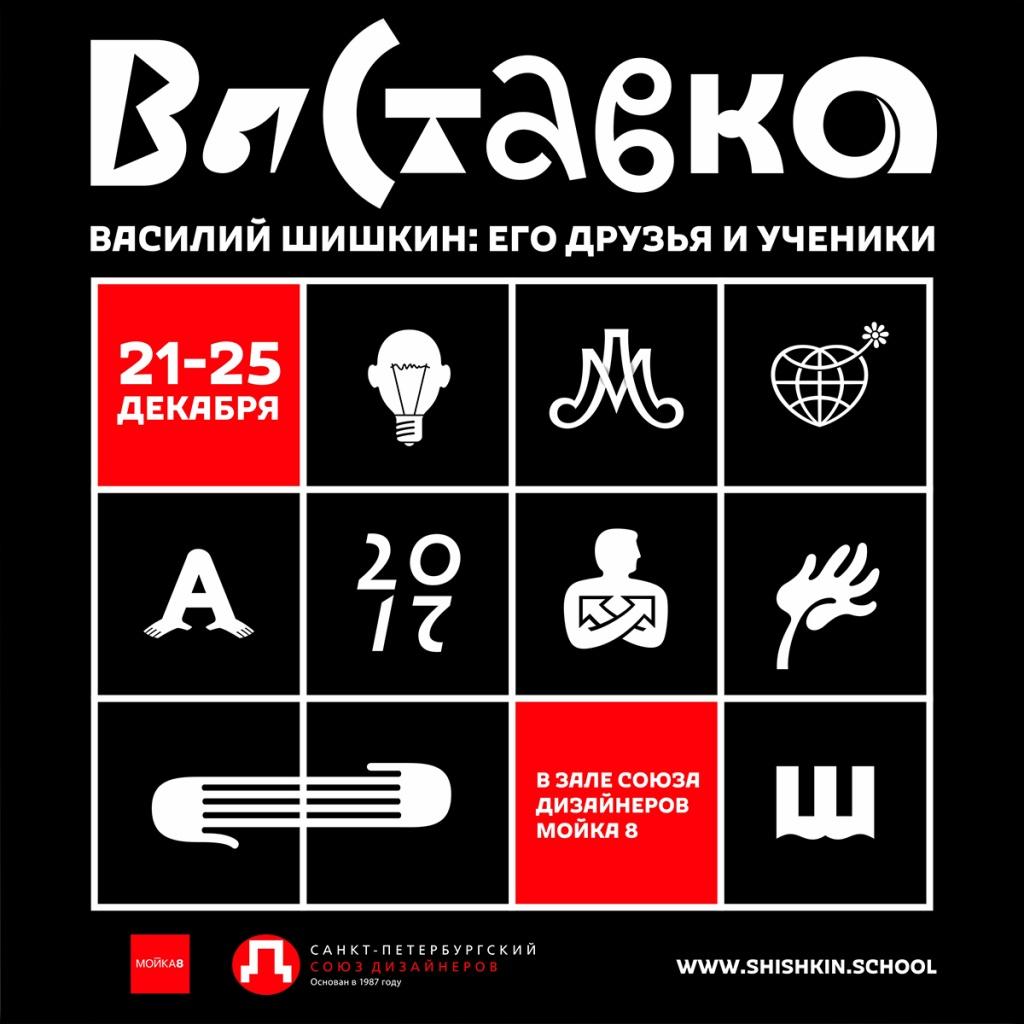Выставка графического дизайна «Василий Шишкин: его друзья и ученики»