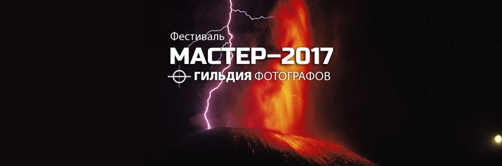 XV Международный фестиваль профессиональной фотографии «Мастер-2017»