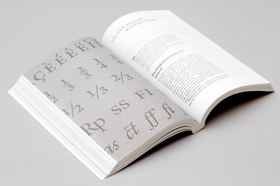 Типографика шрифт вёрстка дизайн