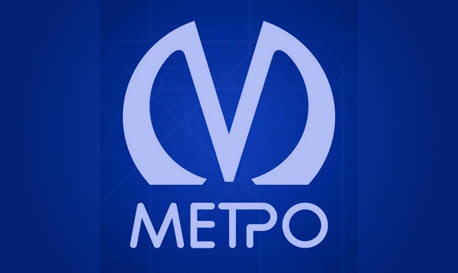 spb_metro_sign.jpg